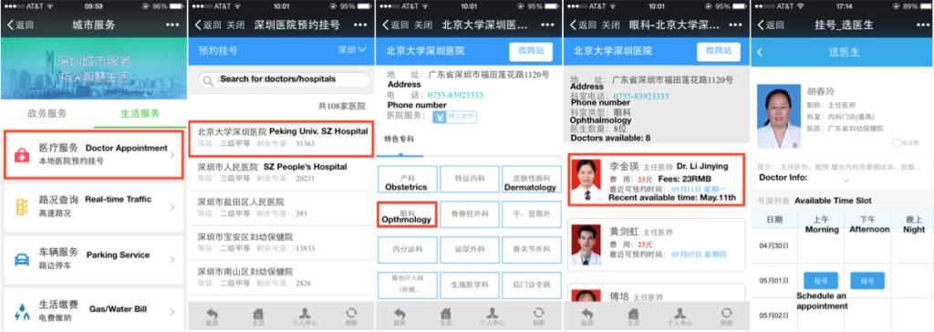 WeChat UI